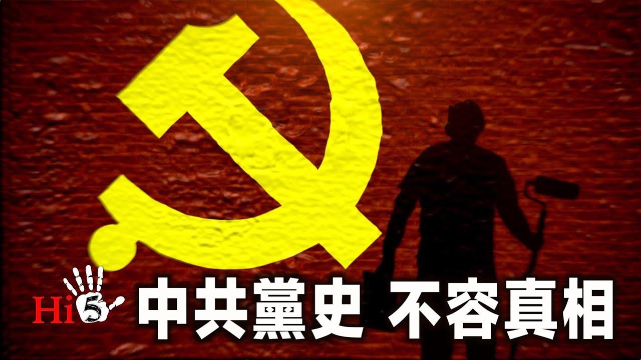 李肅挑戰周孝正:中共黨史 難容真相