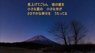 見上げてごらん夜の星を 坂本 九 (オリジナル歌手) 作詞: 永 六輔 作...