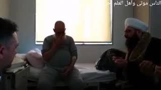 زيارة الشيخ فتحي الصافي بالمشفى قبل وفاته رحمه الله برفقة الشيخ جمال جوهر