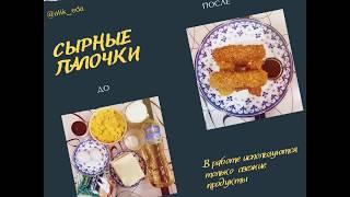 Сырные палочки как готовить дома. Рецепт сырных палочек  от Алика