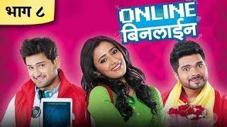 Online Binline | Part 8/8 | Latest Marathi Movie 2015 | Siddharth Chandekar | Hemant Dhome