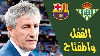 لماذا خسر برشلونة ؟ تحليل برشلونة وريال بيتيس , FC Barcelona