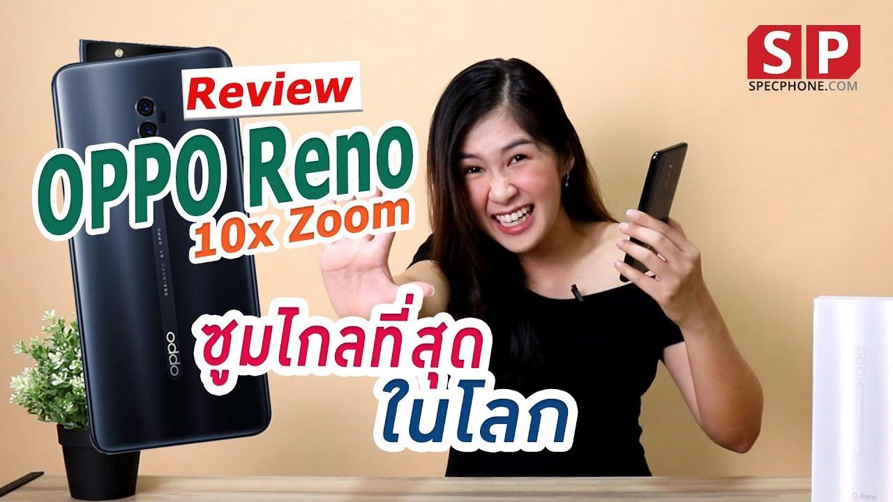 รีวิว OPPO Reno 10x Zoom ซูมให้ไกล ไปนอกโลก ll ราคา 28,990 บาท