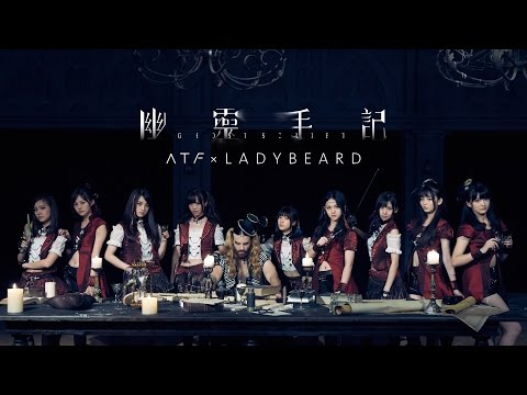 ATF × Ladybeard - 幽灵手记(官方MV)