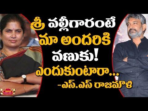 Rajamouli is SCARED of MM Keeravani Wife's Srivalli! | Celebrity Updates | Super Movies Adda