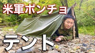 【ポンチョをテントに!】自衛隊の使う『米軍ポンチョ』でテントを作る方法!〜米軍ポンチョ〜【その2】