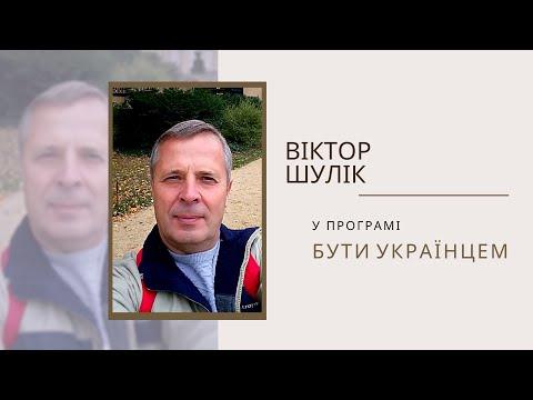 Бути українцем. Віктор Шулік