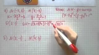 Номер 969 Геометрия 7 9 класс Атанасян