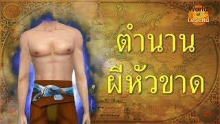 ตำนาน ผีหัวขาด WOL | ตำนานไทย | โลกแห่งตำนาน | The Sims 4