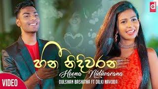 Heena Nidi Warana - Dulshan Bashitha ft Dilki Navoda Official Video 2018   Sinhala Video Songs 2019.mp3
