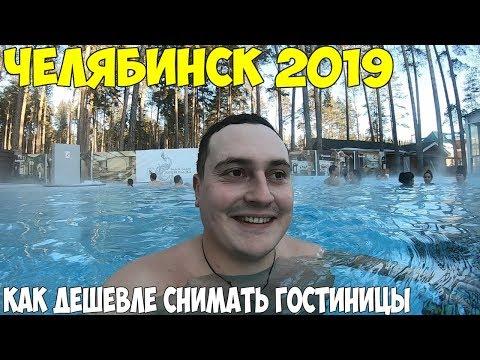 Челябинск 2019 Как дешевле снимать гостиницы. Обзор города, как выглядит самая популярная гостиница