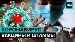 Коронавирус вакцины и штаммы Специальный репортаж Москва 24