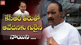 CM KCR Decision Makes Nayini Narsimha Reddy Upset | TRS | KTR | Harish Rao | YOYO TV Channel