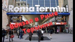Termini Roma, посадка на поезд, вокзал в Риме