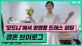 [커플 브이로그] 웨딩 사진 드레스 피팅