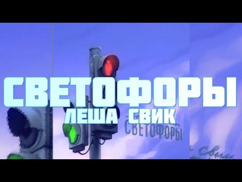 Леша Свик -Светофоры (New+Текст песни)2020!