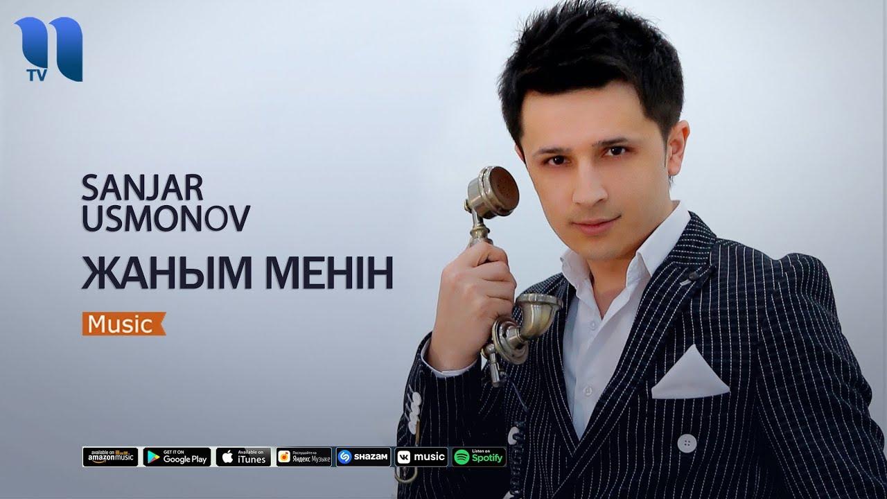 Sanjar Usmonov | Санжар Усмонов - Жаным менiн (music version)
