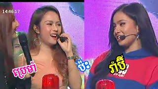 រ៉ាប៊ី ប៉ះ ប្រេម៉ា អ្នកណាចេះបទចម្រៀងច្រើនជាងអ្នកណា? Cha Cha Cha Bayon TV, Raby vs Prema