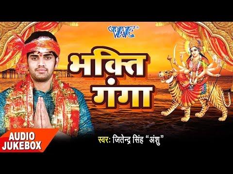 भक्ति भजन 2017 - भक्ति गंगा - Bhakti Ganga - Jitendra Singh - Audio JukeBOX - Bhojpuri Ram Bhajan