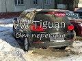 Осмотр перед покупкой. Volkswagen Tiguan у перекупа.