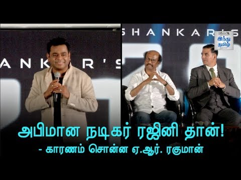 Rajini is my Favourite Star.. : Rahman reveals the reasons | 2.0 Trailer Launch