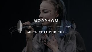 Morphom — Мить feat Pur:Pur (Stage 13)