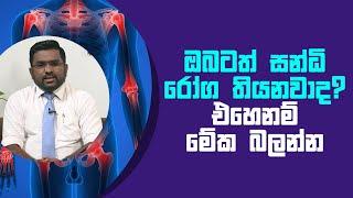 ඔබටත් සන්ධි රෝග තියනවාද? එහෙනම් මේක බලන්න | Piyum Vila | 07 - 04 - 2021 | SiyathaTV Thumbnail