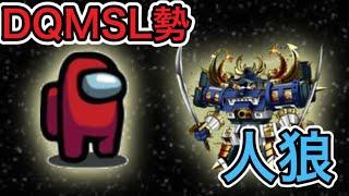 【Among Us】DQMSL勢のAmong Us #1【DQMSL】