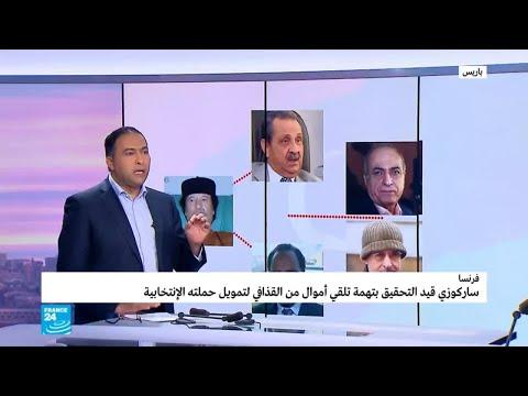 ما هي خلفيات قضية ساركوزي؟  - نشر قبل 3 ساعة