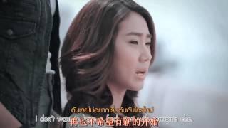 MV หน้าที่ตัวสำรอง Chinese Subtitle