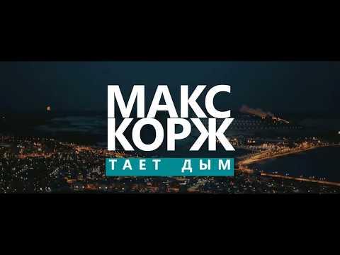 Макс Корж - Тает Дым (2017) Клип