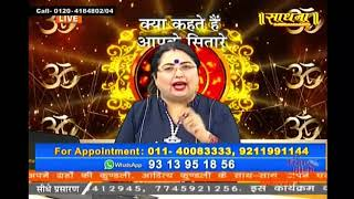 Kyu hote hai Baar Baar accident check your zone and kundli | Tip of the day | Best Astrologer