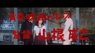 愛と誠 1974年7月13日 監督 : 山根成之.