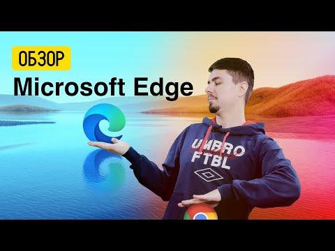 Обзор Microsoft Edge - нужен ли такой браузер? // Что нового?