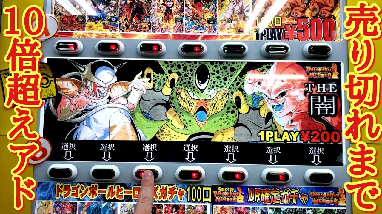 【ガチ神回】THE闇の自販機を全部売り切れまで回したら、高額カード連発で半端ない爆アドになったwww【ドラゴンボールヒーローズ オリパ開封】