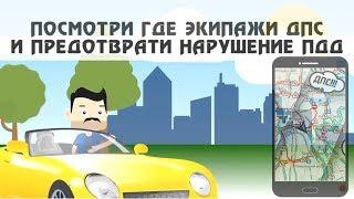 """Мобильное приложение """"АвтоХак"""" - Онлайн карта ДПС/ГАИ"""