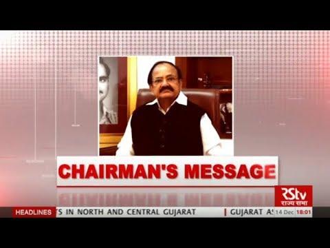 Rajya Sabha chairman's message ahead of Winter Session