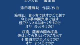 まっくろけ節 書生節 (大正2年 1913) Makkuroke bushi 添田唖蝉坊 作詞/...