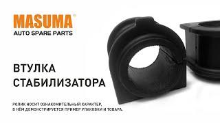 Обзор: Втулка стабилизатора MASUMA