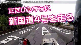 新国道4号バイパス(80.5km)をただひたすらに走る動画