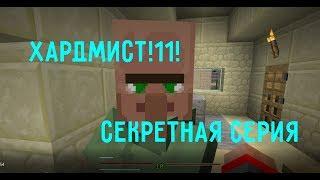 MineCraft [ХАРДМИСТ] - Специальная Серия!