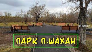 Парк п.Шахан после ремонта