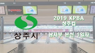 2019 KPBA 상주 곶감,매경주택컵 남자부 본선 1…
