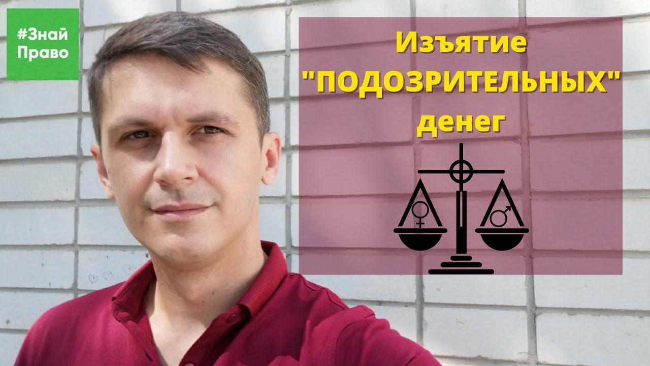 Подозрительные накопления конфискуют / законопроект МинФина / #ЗнайПраво
