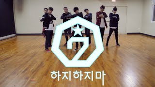 [EAST2WEST] GOT7 - 하지하지마 (Stop stop it) Dance Cover