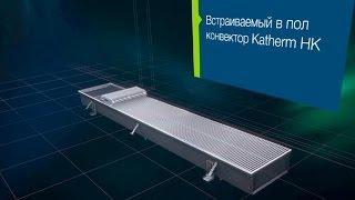 Katherm HK Встраиваемые в пол конвекторы 3D (русский)(Встраиваемые в пол конвекторы Katherm HK обеспечивают подачу необходимого количества отфильтрованного, нагрет..., 2014-10-29T08:47:58.000Z)