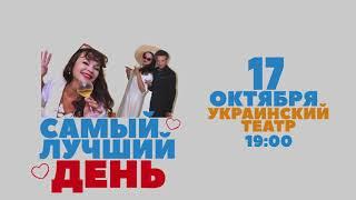 """Комедия """"Самый лучший день"""" в Одессе"""