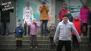 Флешмоб-2018 Мысли как Суворов
