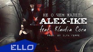 Alex-ike — Не о чем жалеть