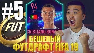 БЕШЕНЫЙ FUT DRAFT #5 | FIFA 19